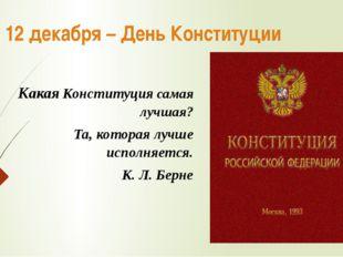 12 декабря – День Конституции Какая Конституция самая лучшая? Та, которая луч