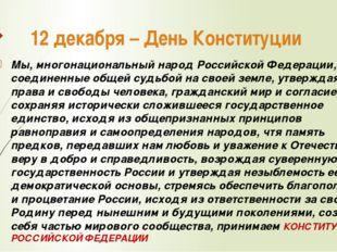 12 декабря – День Конституции Мы, многонациональный народ Российской Федераци