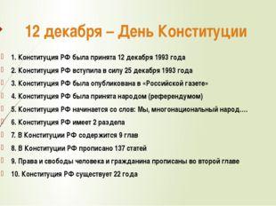 12 декабря – День Конституции 1. Конституция РФ была принята 12 декабря 1993