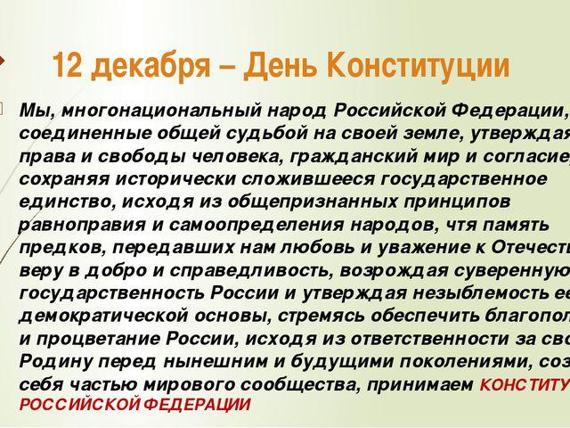 12 декабря – День Конституции Мы, многонациональный народ Российской Федераци...