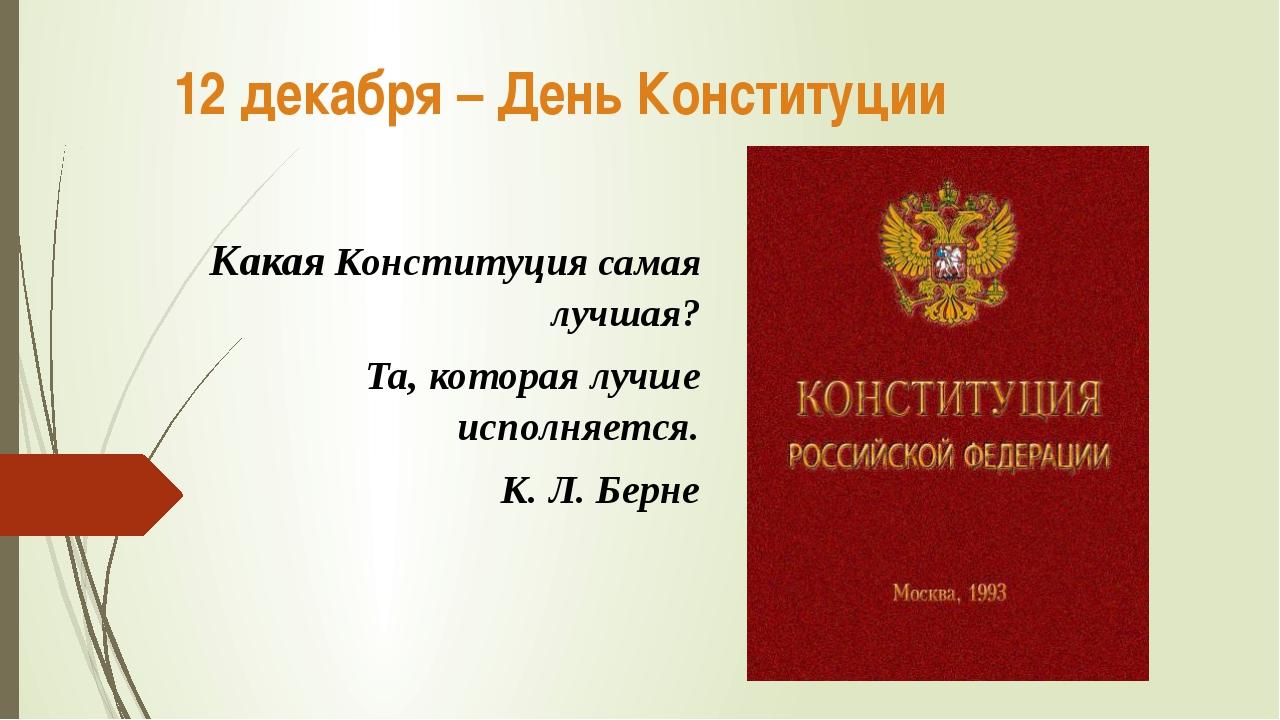 12 декабря – День Конституции Какая Конституция самая лучшая? Та, которая луч...