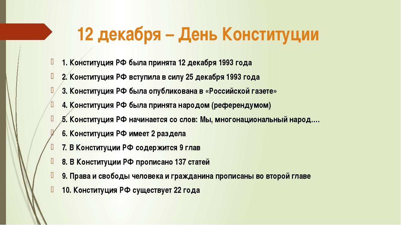 12 декабря – День Конституции 1. Конституция РФ была принята 12 декабря 1993...