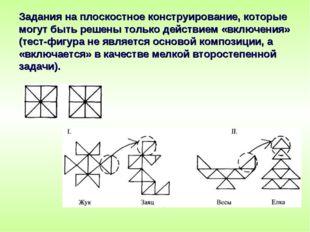 Задания на плоскостное конструирование, которые могут быть решены только дейс