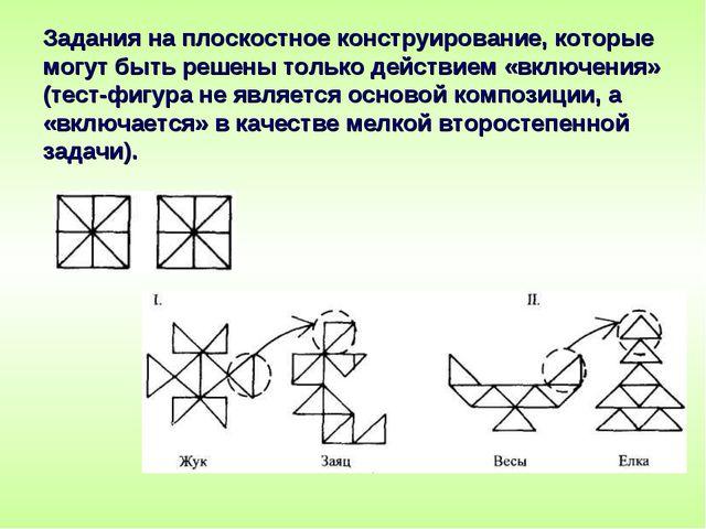 Задания на плоскостное конструирование, которые могут быть решены только дейс...