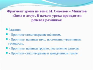 Фрагмент урока по теме: И. Соколов – Микитов «Зима в лесу». В начале урока пр