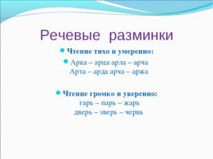 Речевые разминки Чтение тихо и умеренно: Арка – арца арла – арча Арта – арда