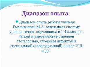 Диапазон опыта Диапазон опыта работы учителя Емельяновой М.А. охватывает сист