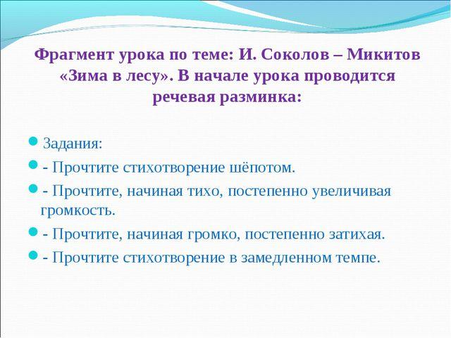 Фрагмент урока по теме: И. Соколов – Микитов «Зима в лесу». В начале урока пр...