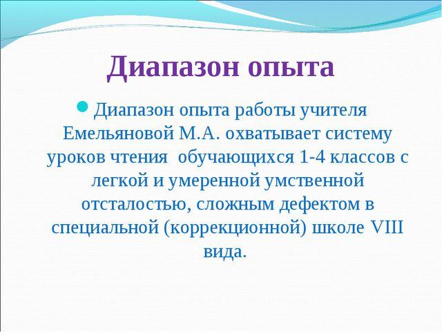 Диапазон опыта Диапазон опыта работы учителя Емельяновой М.А. охватывает сист...