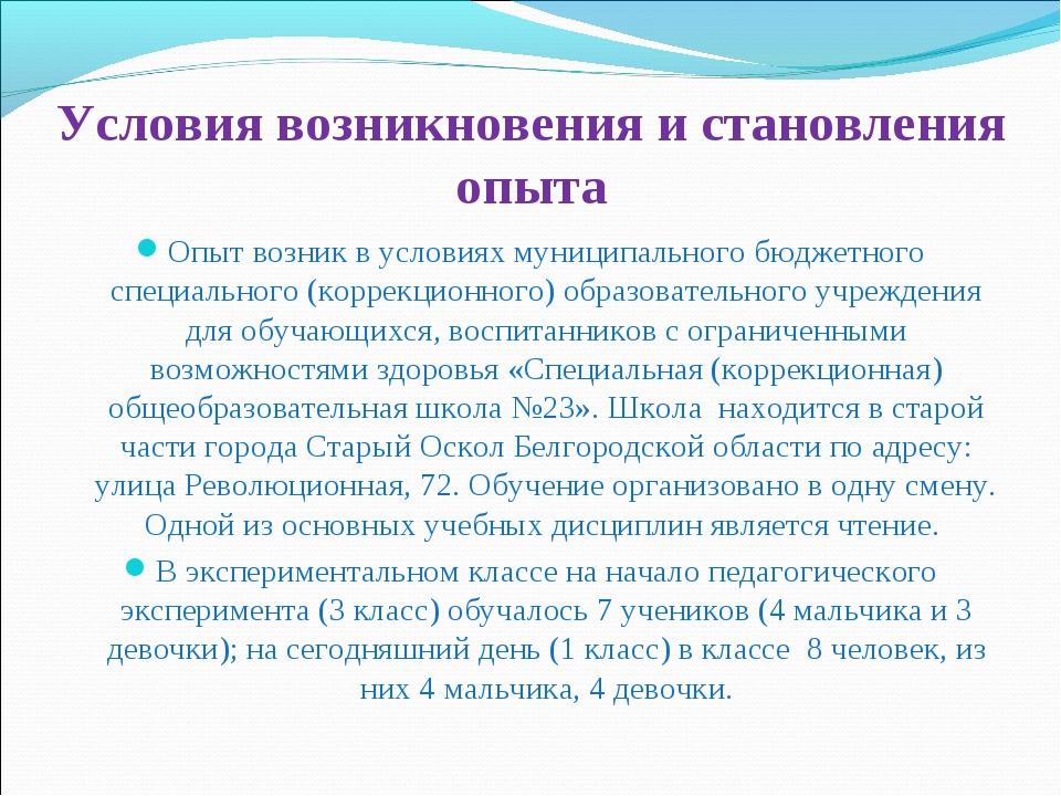 Условия возникновения и становления опыта Опыт возник в условиях муниципально...