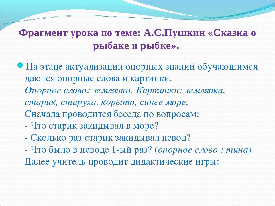 Фрагмент урока по теме: А.С.Пушкин «Сказка о рыбаке и рыбке». На этапе актуа...