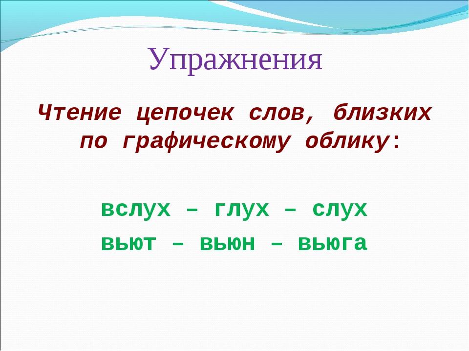Упражнения Чтение цепочек слов, близких по графическому облику: вслух – глух...