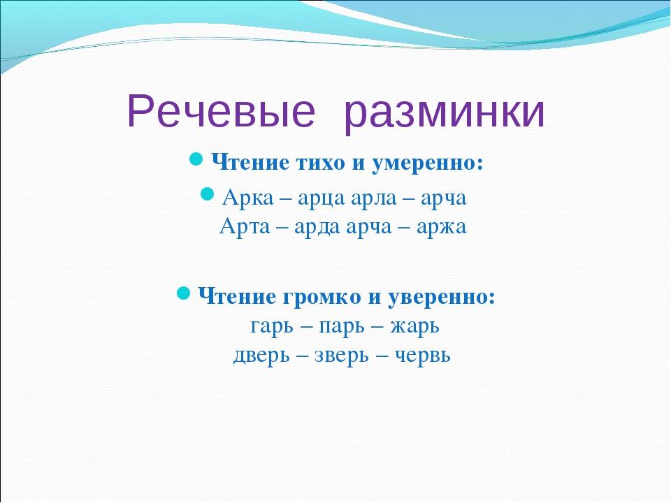 Речевые разминки Чтение тихо и умеренно: Арка – арца арла – арча Арта – арда...