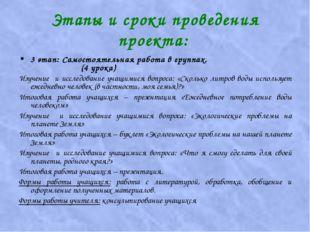 Этапы и сроки проведения проекта: 3 этап: Самостоятельная работа в группах.