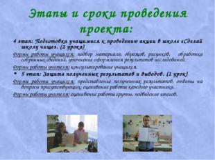 Этапы и сроки проведения проекта: 4 этап: Подготовка учащимися к проведению а