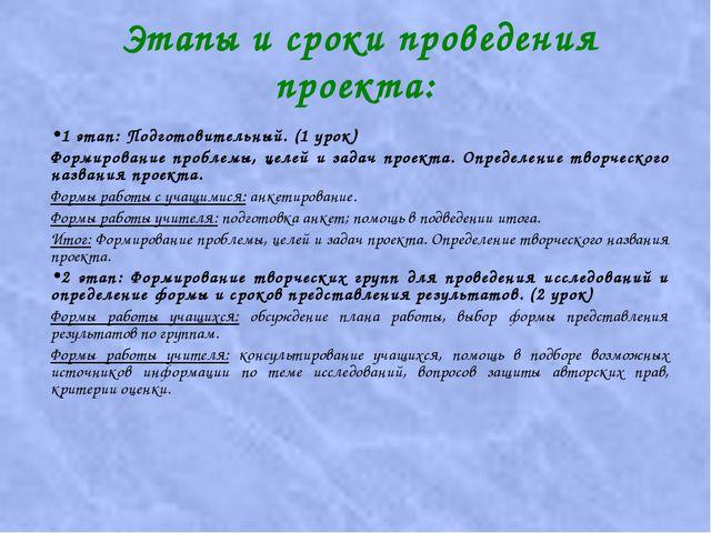 Этапы и сроки проведения проекта: 1 этап: Подготовительный. (1 урок) Формиров...