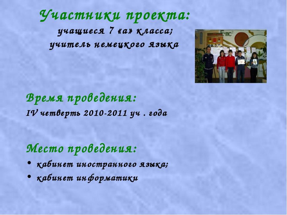 Участники проекта: учащиеся 7 «а» класса; учитель немецкого языка Время прове...