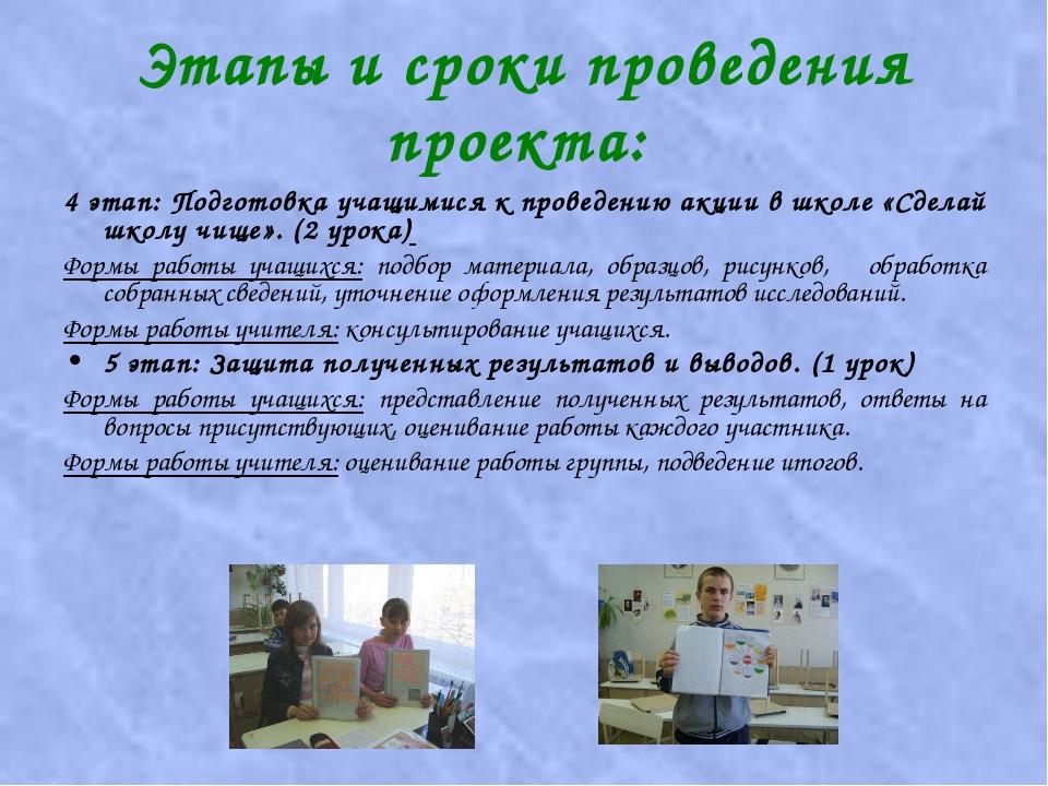 Этапы и сроки проведения проекта: 4 этап: Подготовка учащимися к проведению а...