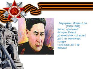 Үй тапс сұрау Бауыржан Момышұлы (1910-1982) Кеңес одағының батыры, Екінші дүн