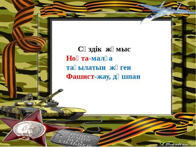 Сөздік жұмыс Ноқта-малға тағылатын жүген Фашист-жау, дұшпан