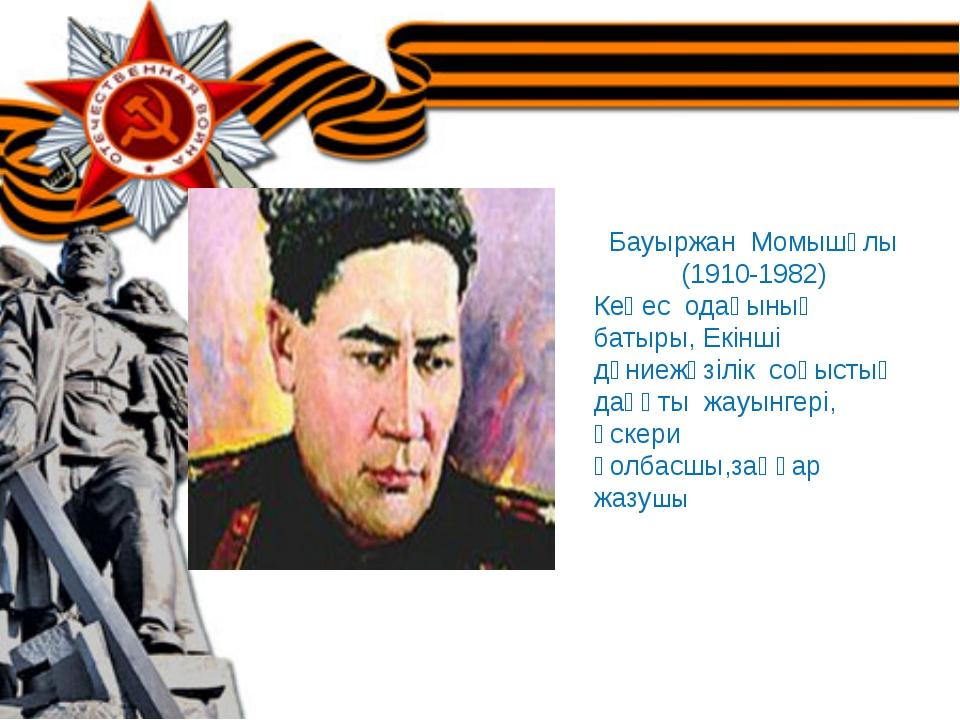 Үй тапс сұрау Бауыржан Момышұлы (1910-1982) Кеңес одағының батыры, Екінші дүн...