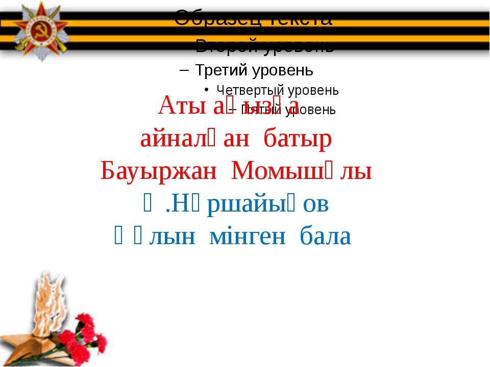 Аты аңызға айналған батыр Бауыржан Момышұлы Ә.Нұршайықов Құлын мінген бала