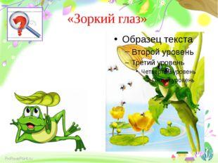 «Зоркий глаз» ProPowerPoint.ru