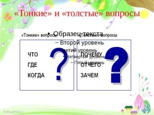 «Тонкие» и «толстые» вопросы ProPowerPoint.ru