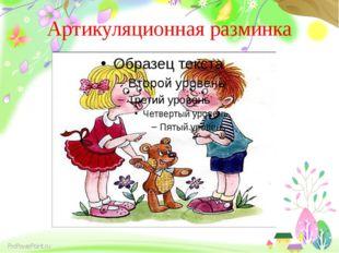 Артикуляционная разминка ProPowerPoint.ru