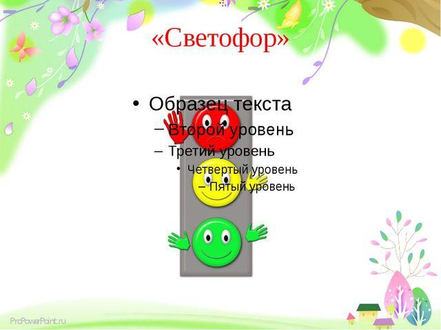«Светофор» ProPowerPoint.ru