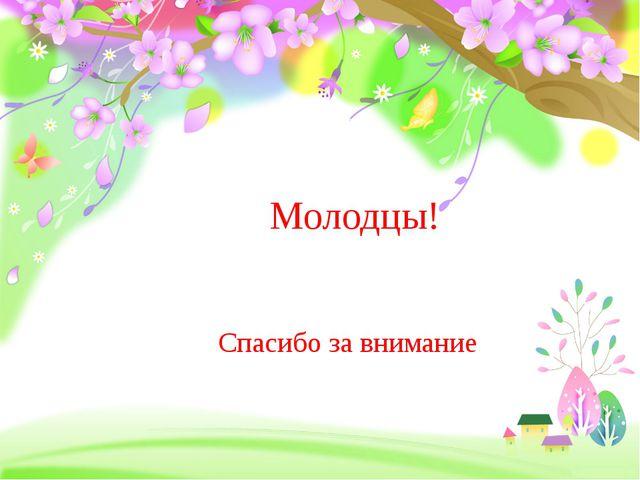 Молодцы! Спасибо за внимание ProPowerPoint.ru
