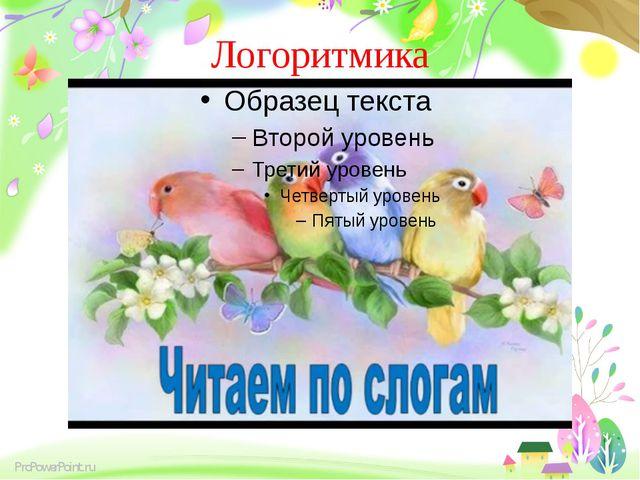 Логоритмика ProPowerPoint.ru