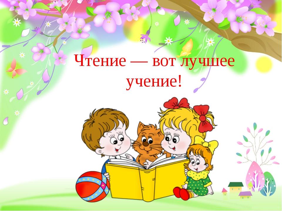Чтение — вот лучшее учение! ProPowerPoint.ru
