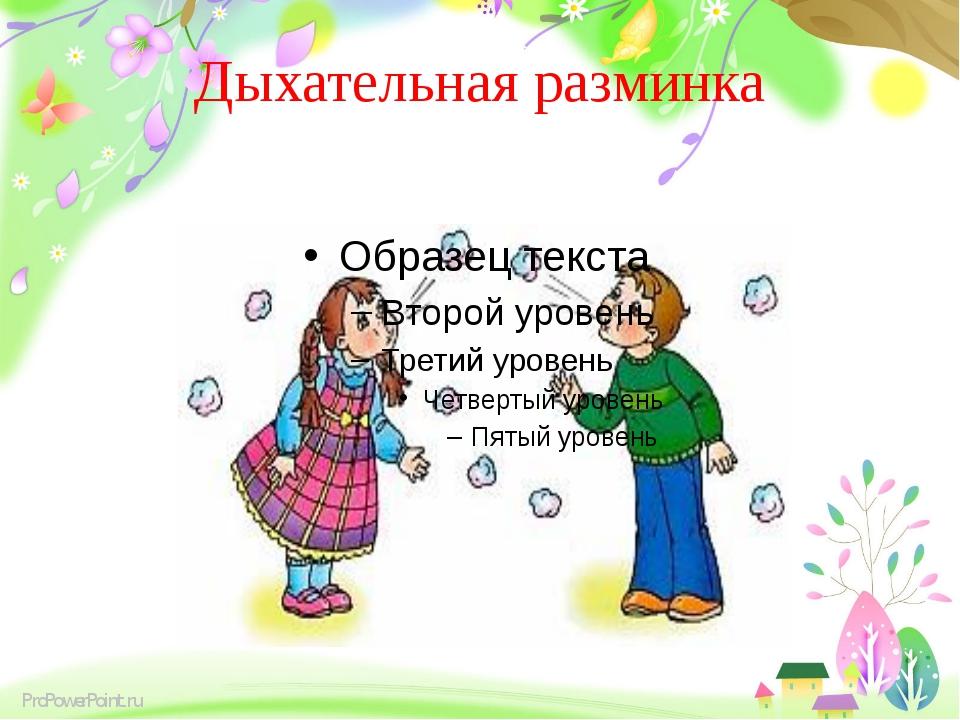 Дыхательная разминка ProPowerPoint.ru