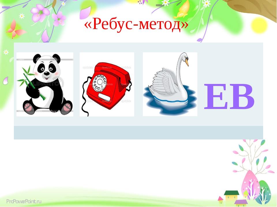 «Ребус-метод» ЕВ ProPowerPoint.ru