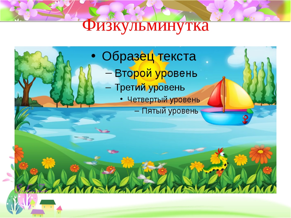 Физкульминутка ProPowerPoint.ru