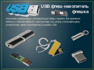 USB флеш-накопитель флешка Носитель информации, использующий флеш-память для