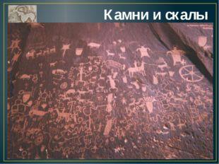 Камни и скалы Древние людина скалах изображали зверей, на которых они охотил