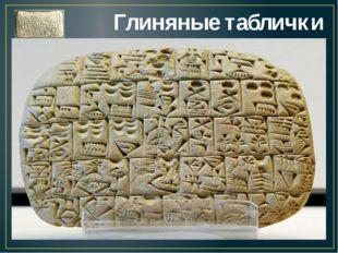 Глиняные таблички Человек начал использовать для записи глину, которая имела