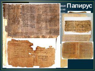 Папирус Делали из стебля растения папируса. Его разрезали на полоски, перекла