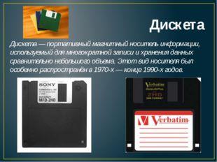 Дискета Дискета— портативный магнитный носитель информации, используемый для