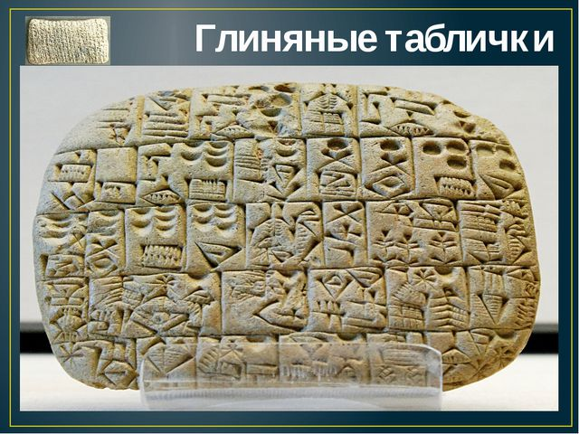 Глиняные таблички Человек начал использовать для записи глину, которая имела...