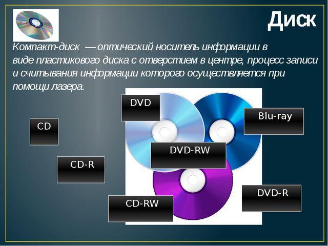 Диск CD DVD Компакт-диск—оптический носитель информациив видепластиковог...