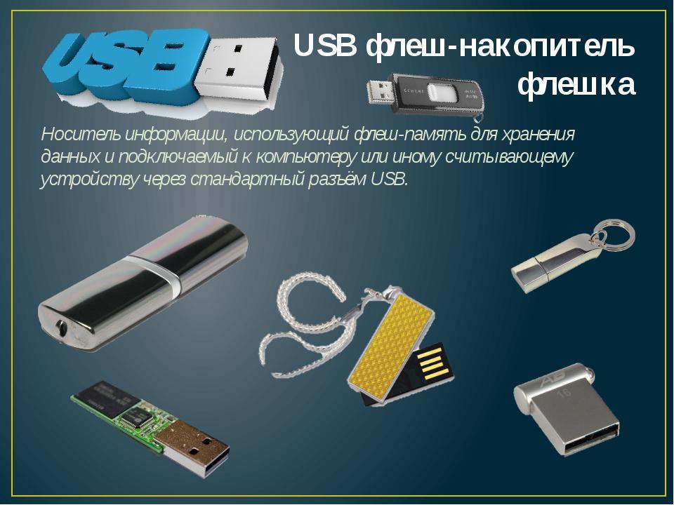 USB флеш-накопитель флешка Носитель информации, использующий флеш-память для...