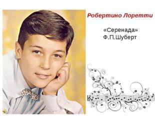 Робертино Лоретти «Серенада» Ф.П.Шуберт