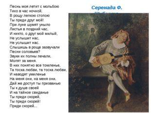 Серенада Ф. Шуберта Песнь моя летит с мольбою Тихо в час ночной, В рощу легк