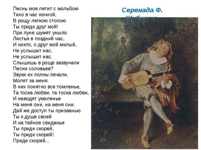 Серенада Ф. Шуберта Песнь моя летит с мольбою Тихо в час ночной, В рощу легк...