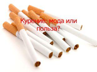 Курение: мода или польза?