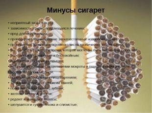 Минусы сигарет неприятный запах изо рта; зависимость, трудно поддающаяся лече