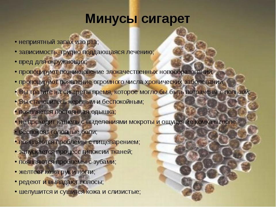 Минусы сигарет неприятный запах изо рта; зависимость, трудно поддающаяся лече...